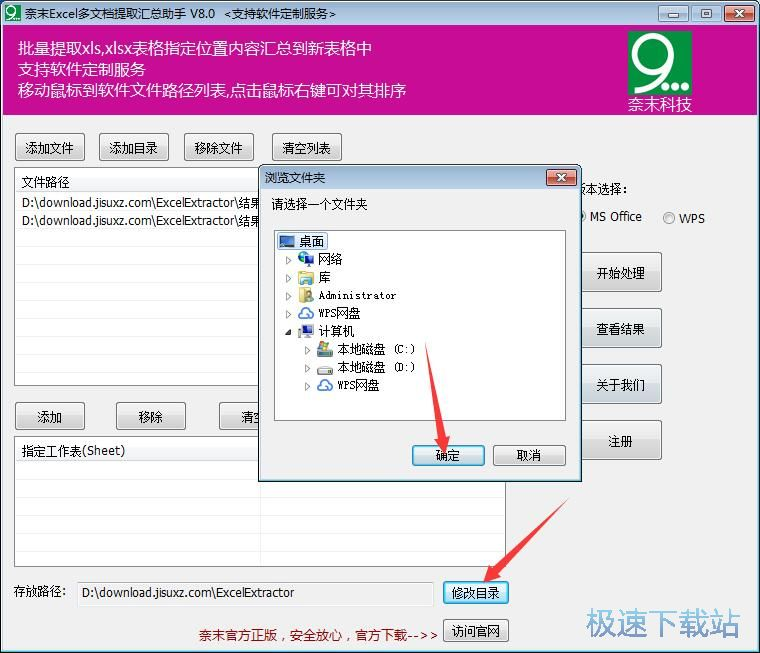 奈末Excel多文档提取汇总助手 缩略图 03