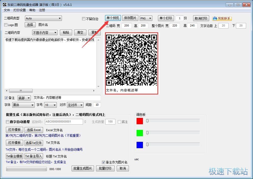东软二维码批量生成器图片