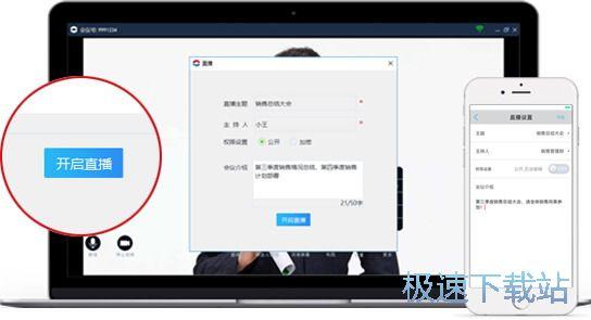会见视频会议软件下载图片