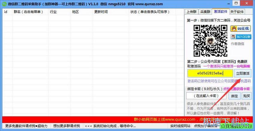 nmgs5210微信群二维码采集助手