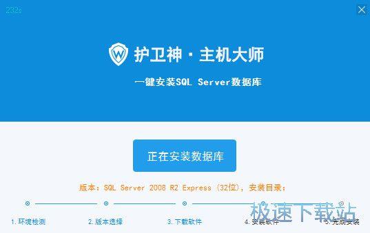 护卫神sql server一键安装工具下载图片