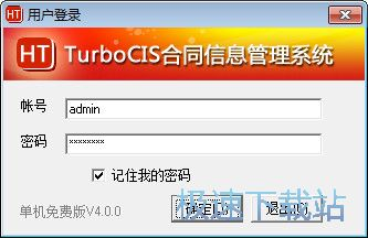Turbocis合同信息管理系统 缩略图 01