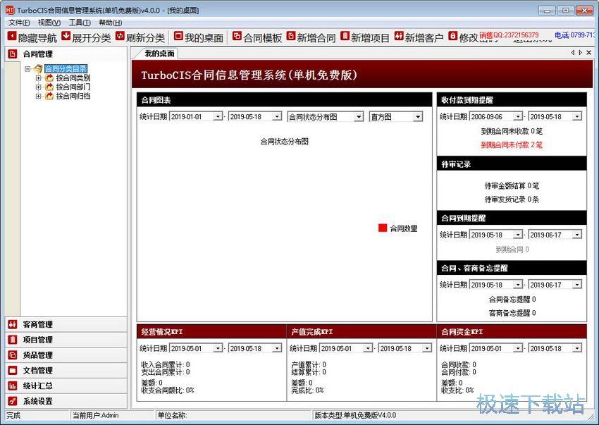 管理系统图片