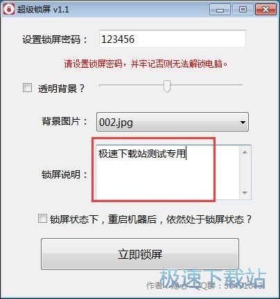 超级锁屏软件下载图片