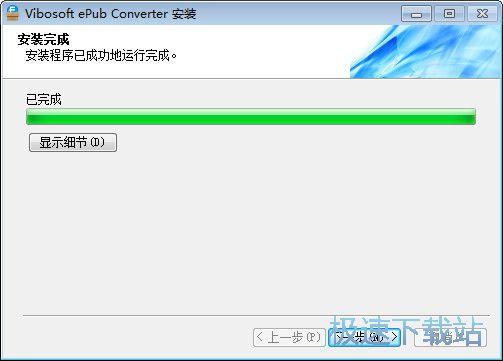vibosoft epub converter图片