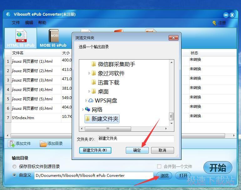 epub电子书转换工具下载截图