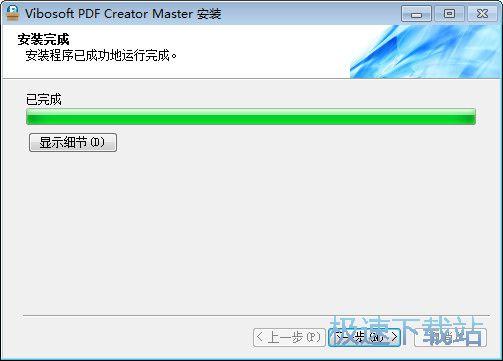 vibosoft pdf creator master图片