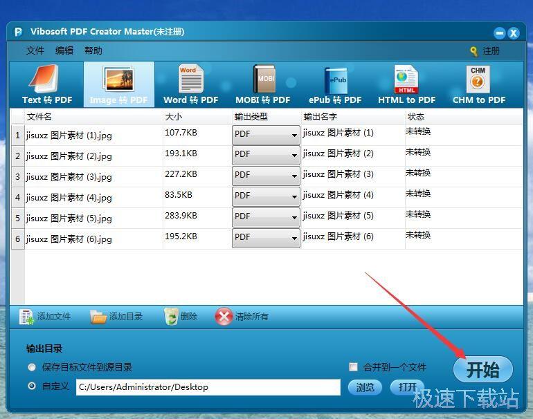 vibosoft pdf creator master截图