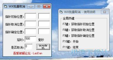 WX批量取消 缩略图 01