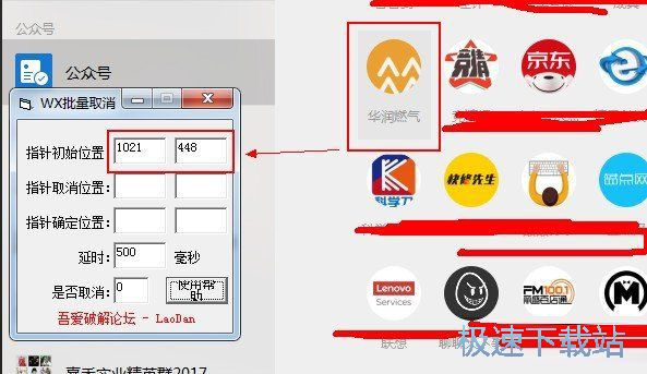 WX批量取消 缩略图 03