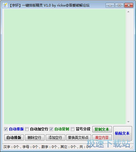 宇轩一键排版精灵 缩略图 01