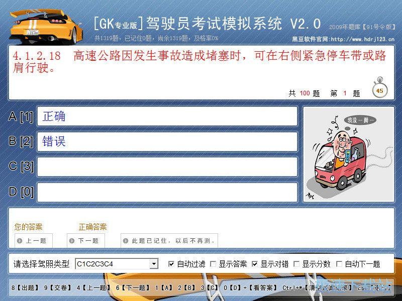 驾驶员考试模拟系统 图片 02s