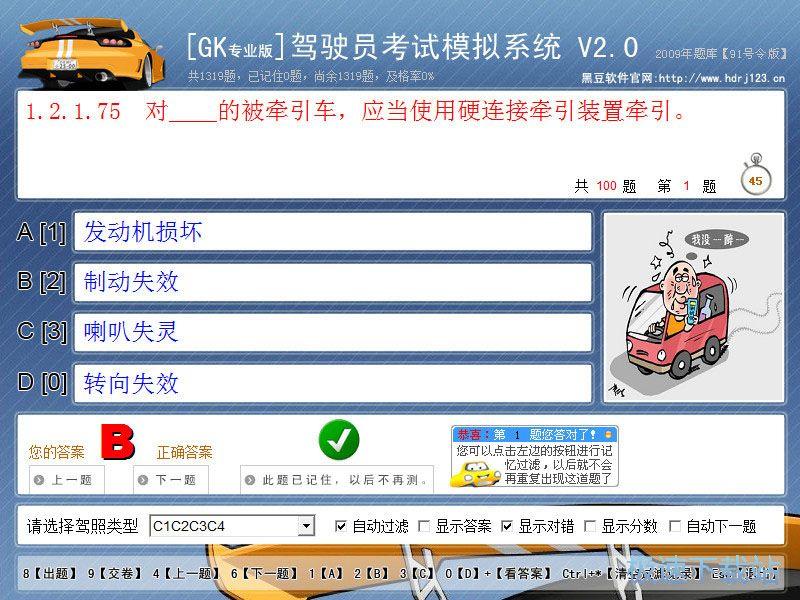 驾驶员考试模拟系统 图片 04s