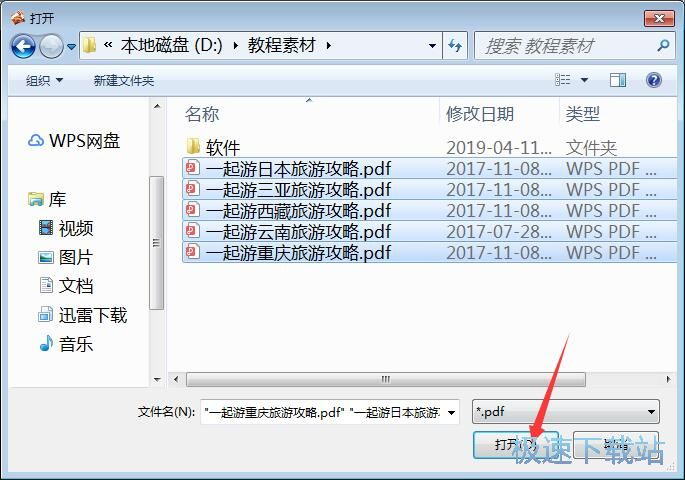 Star PDF Watermark 图片 04s