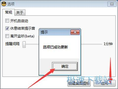 电脑用眼提醒软件下载