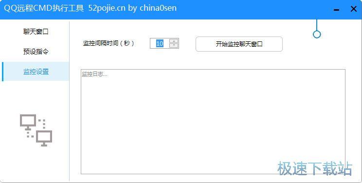 QQ远程CMD执行工具 缩略图 03