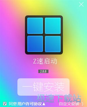 Z速启动 图片 04s