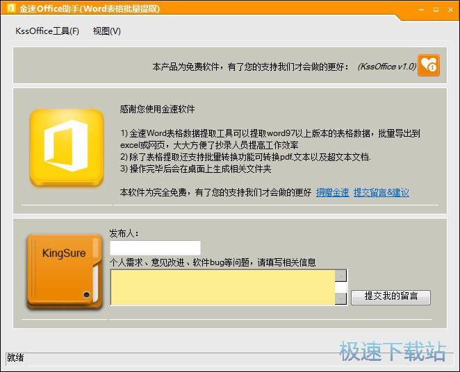 金速KssOffice 图片 01s
