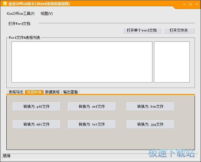 金速KssOffice 图片 03s