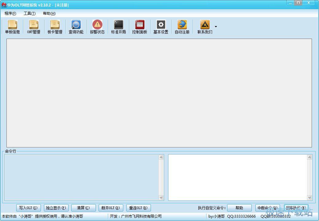 华为OLT网管系统 图片 01s