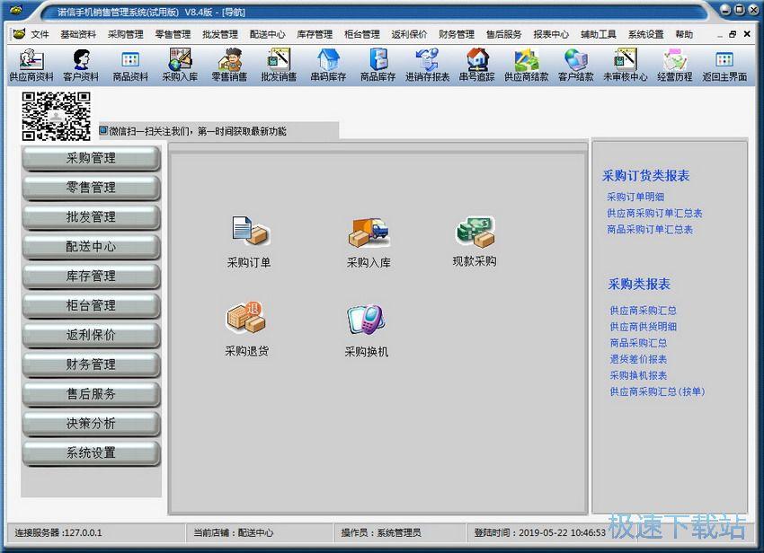诺信手机销售管理系统 缩略图 01