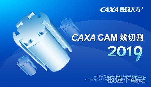 CAXA CAM线切割 图片 01s
