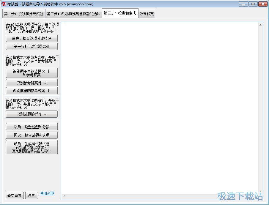 考试酷试卷自动导入辅助软件 图片 03s