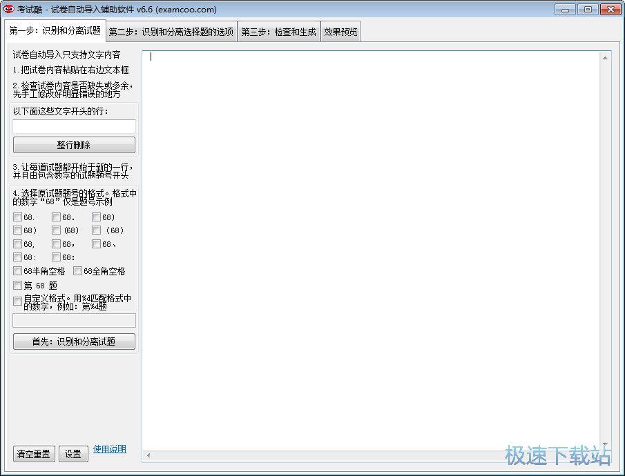 考试酷试卷自动导入辅助软件 图片 01s