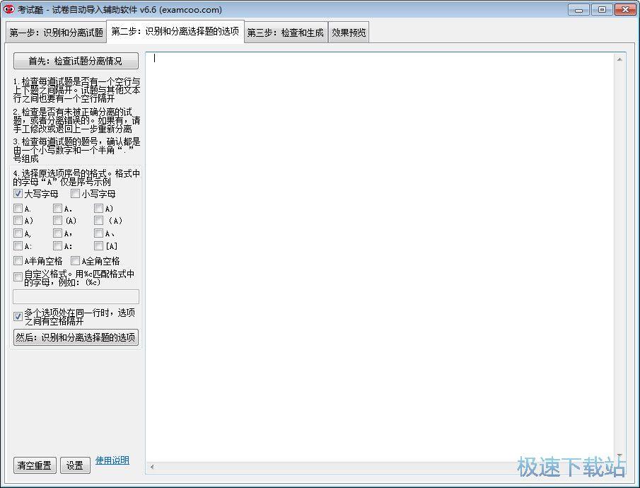 考试酷试卷自动导入辅助软件 图片 02s