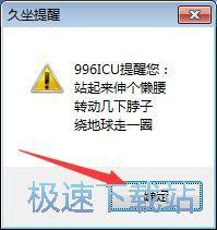 电脑久坐提醒工具下载图片