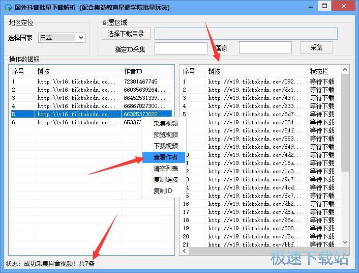 国外抖音视频下载工具下载图片