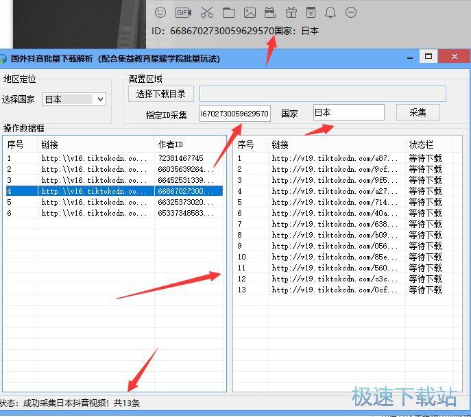 国外抖音批量下载解析 缩略图 06