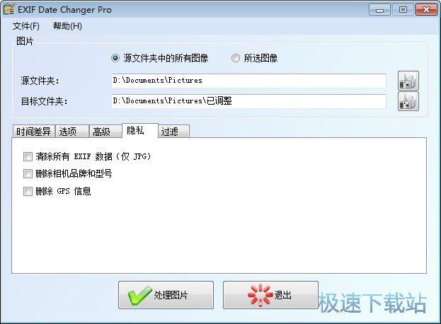 Rellik Exif Date Changer 图片 04s