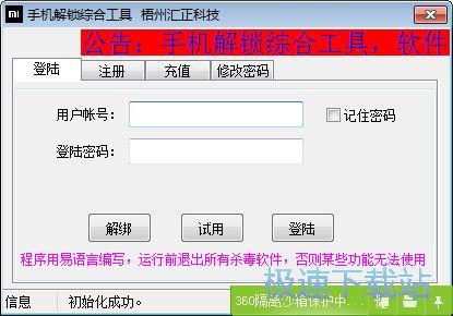 梧州汇正科技手机解锁综合工具 图片 01s