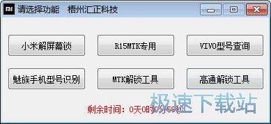 梧州汇正科技手机解锁综合工具 图片 02s