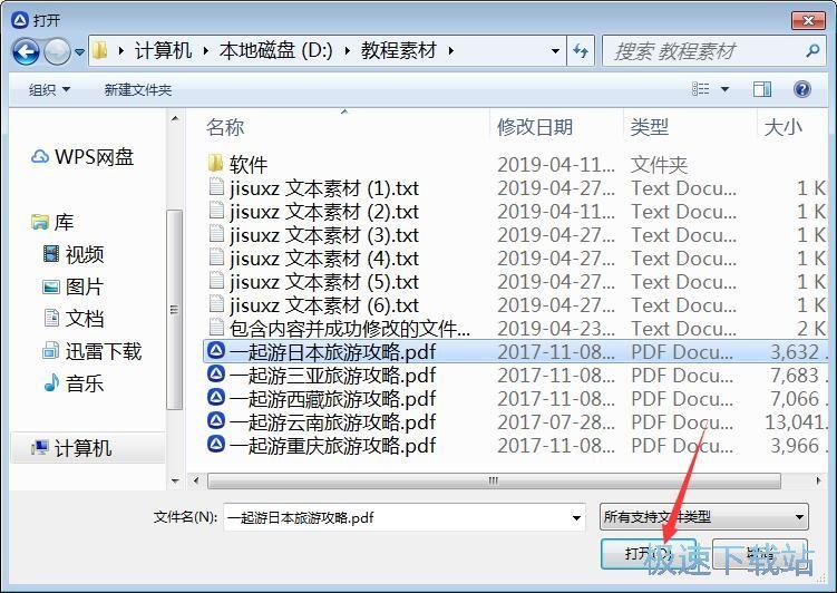 酷酷PDF阅读器 图片 06s