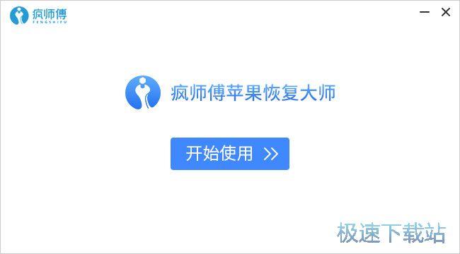 iphone恢复截图