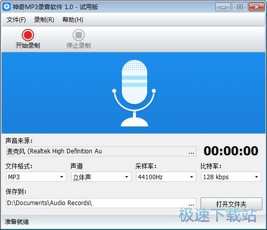 神奇MP3录音软件 图片 01s