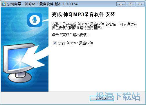 神奇MP3录音软件 图片 04s