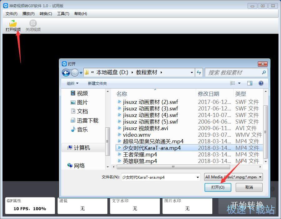 神奇视频转GIF软件 图片 05s