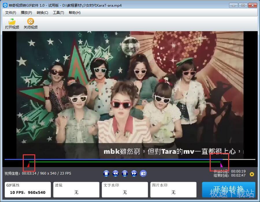 神奇视频转GIF软件 图片 06s