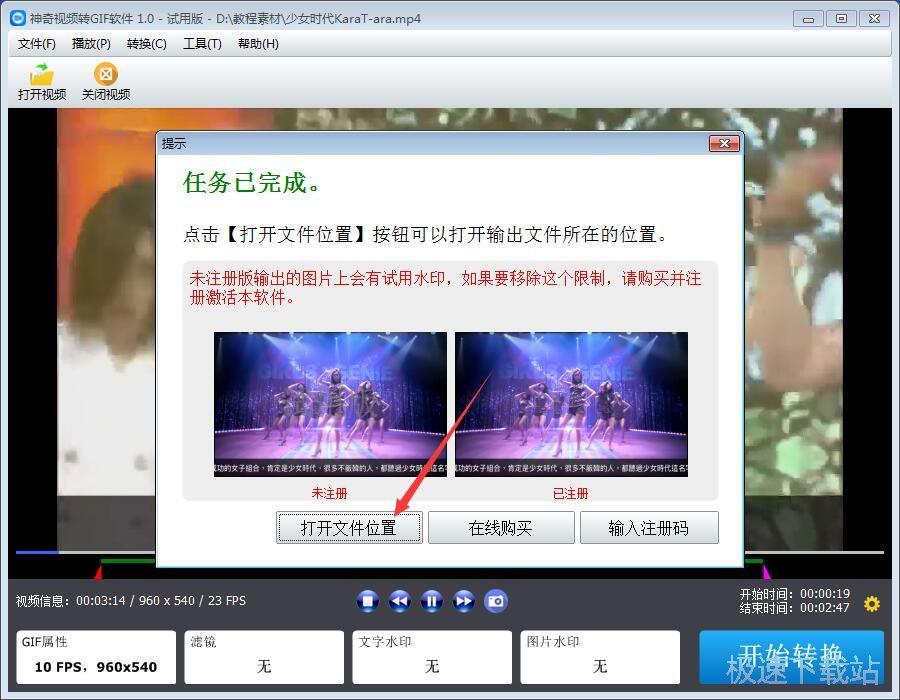 视频转gif软件下载 图片