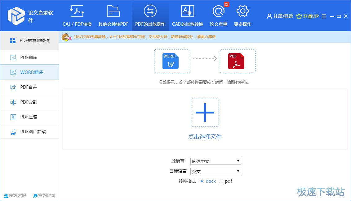 迅捷WORD翻译软件 图片 01s