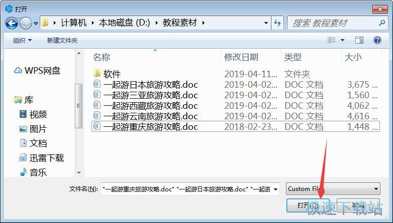 迅捷WORD翻译软件 图片 05s
