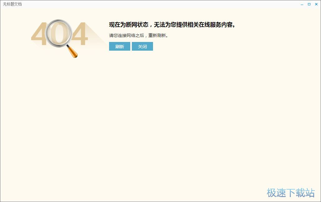 河北省云办税厅客户端 图片 01s