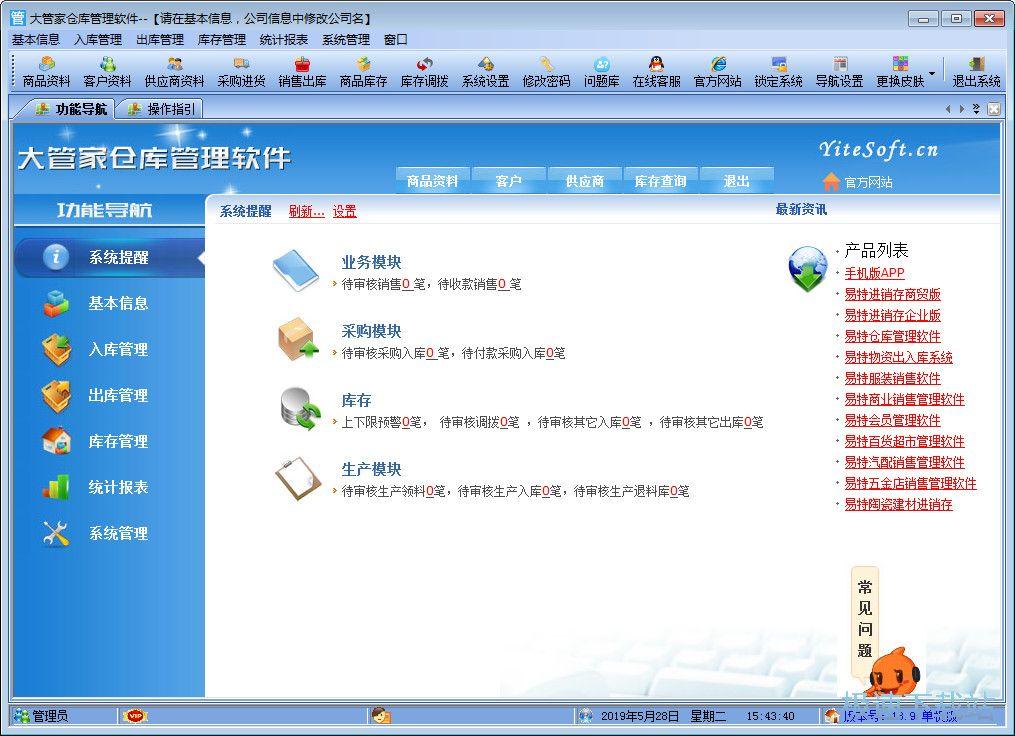 大管家仓库管理软件 图片 02s