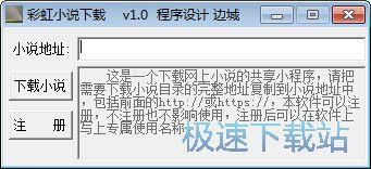 彩虹小说下载软件 图片 01s