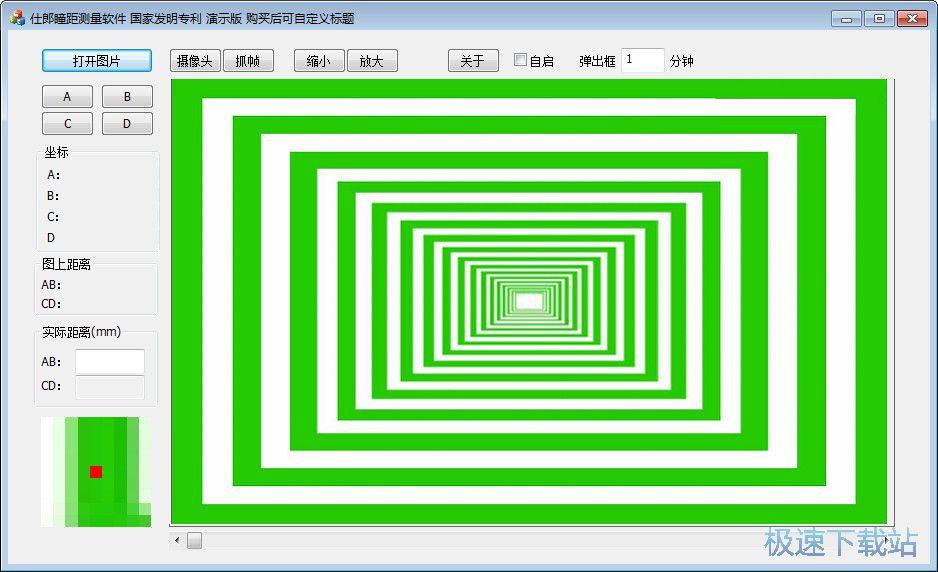 仕郎瞳距测量软件 图片 01s