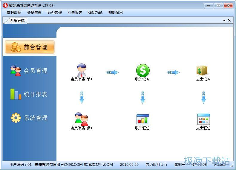 智能洗衣店管理软件 图片 02s