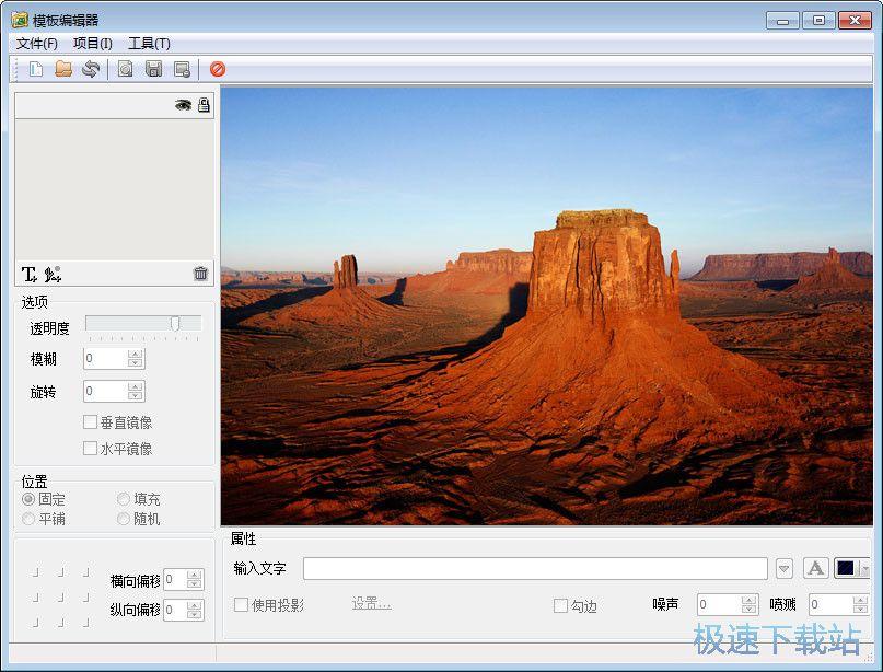 TplEditor模板编辑器 图片 01s